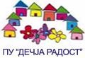 Дечја радост – предшколска установа | Ћуприја Logo